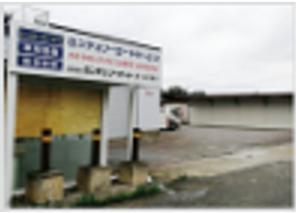有限会社センチュリーオート鎌ヶ谷営業所の画像・写真