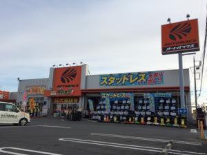 オートバックス 笹沖の画像・写真