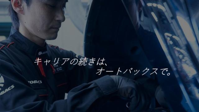 オートバックス 長崎時津店の画像・写真