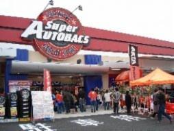 スーパーオートバックス SA八木店の画像・写真