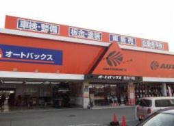 オートバックス 加古川店の画像・写真