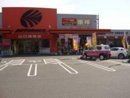 オートバックス 山口周南店の画像・写真
