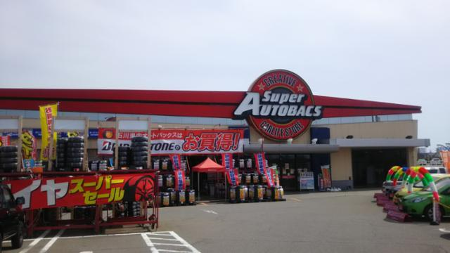 スーパーオートバックス SA金沢野々市店の画像・写真
