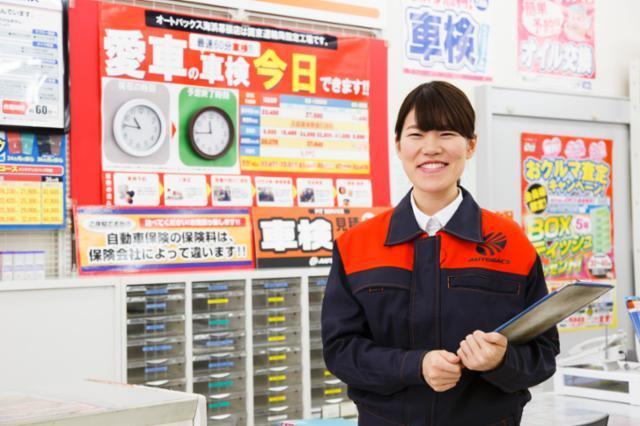 オートバックス 羽生店の画像・写真
